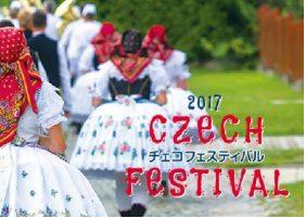 チェコ・フェスティバル2017 in 東京_b0111857_15312054.png