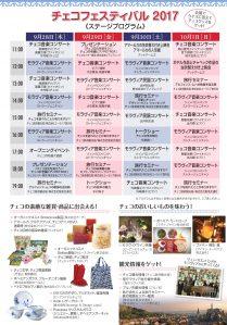 チェコ・フェスティバル2017 in 東京_b0111857_15313565.png