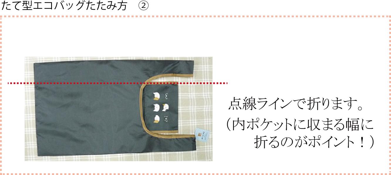 たて型エコバッグのたたみ方_b0237258_09325892.jpg