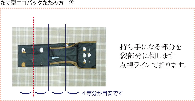 たて型エコバッグのたたみ方_b0237258_09334862.jpg