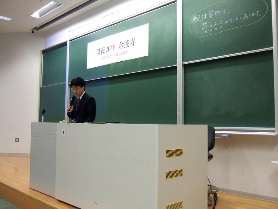 「没後20年 金達寿 小説家として・古代史家として」シンポジウムを開催いたしました。_c0154961_11360611.jpg