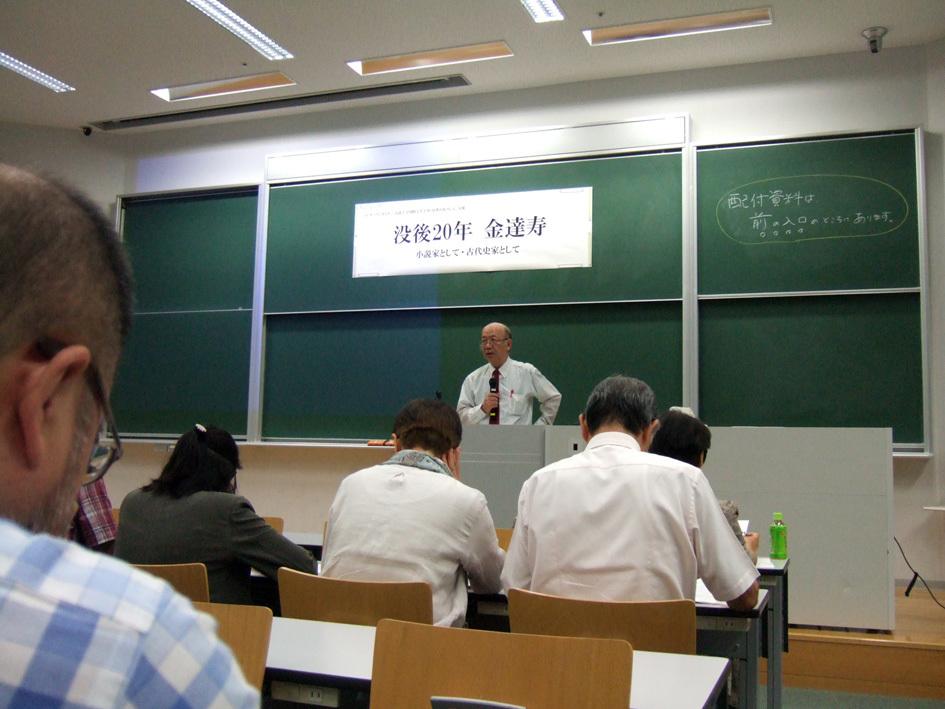「没後20年 金達寿 小説家として・古代史家として」シンポジウムを開催いたしました。_c0154961_11375329.jpg