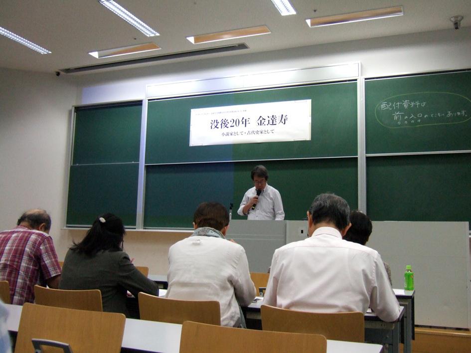「没後20年 金達寿 小説家として・古代史家として」シンポジウムを開催いたしました。_c0154961_11382862.jpg