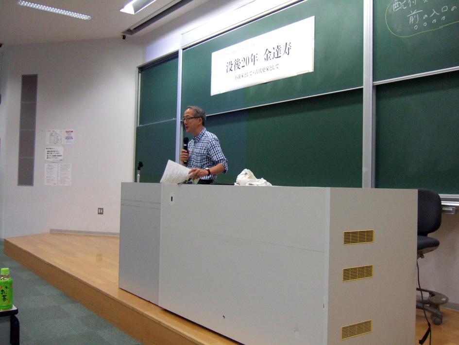 「没後20年 金達寿 小説家として・古代史家として」シンポジウムを開催いたしました。_c0154961_11384988.jpg