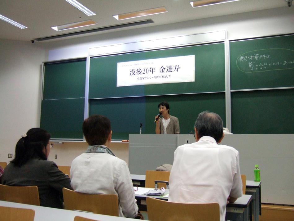 「没後20年 金達寿 小説家として・古代史家として」シンポジウムを開催いたしました。_c0154961_11391363.jpg