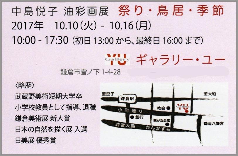 中島悦子 油彩画展  祭り・鳥居・季節_a0086270_00304724.jpg