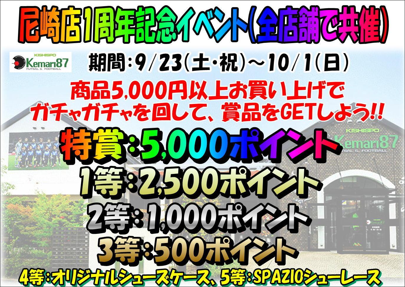 尼崎店一周年イベント開催_e0157573_11034119.jpg