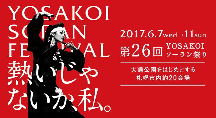 第26回 YOSAKOIソーラン祭り/札幌市 中央区_c0378174_08190900.jpg