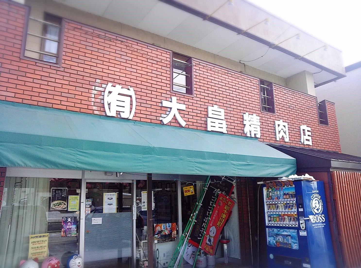 大畠精肉店/新十津川町_c0378174_08205369.jpg
