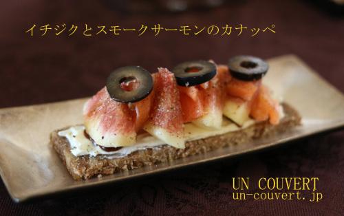 シノワズリチックな秋のおもてなし 前菜2_f0357387_00390519.jpg