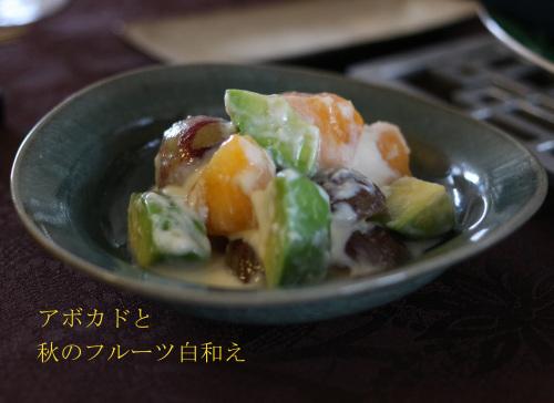 シノワズリチックな秋のおもてなし 前菜3_f0357387_00392201.jpg