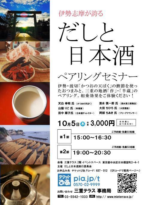 三重テラスにて 10月5日 だしと日本酒ペアリングセミナー _b0240294_17280389.jpg