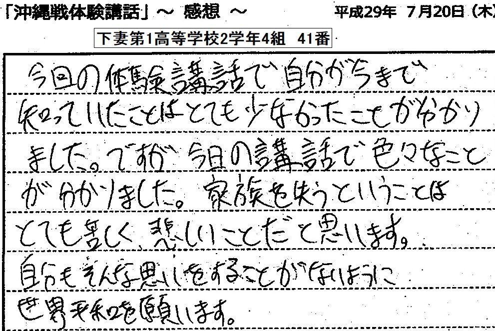 2017年9月25日茨城県立下妻第一高等学校「戦場体験談」講話感想文  その8_d0249595_16541222.jpg