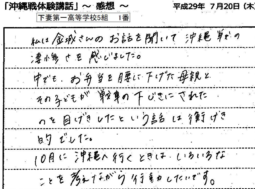 2017年9月25日茨城県立下妻第一高等学校「戦場体験談」講話感想文  その8_d0249595_16543236.jpg
