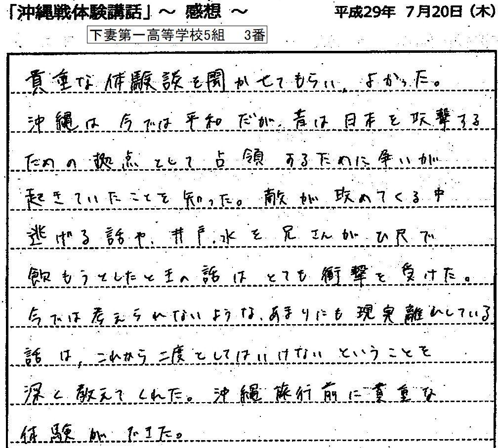 2017年9月25日茨城県立下妻第一高等学校「戦場体験談」講話感想文  その8_d0249595_16583700.jpg