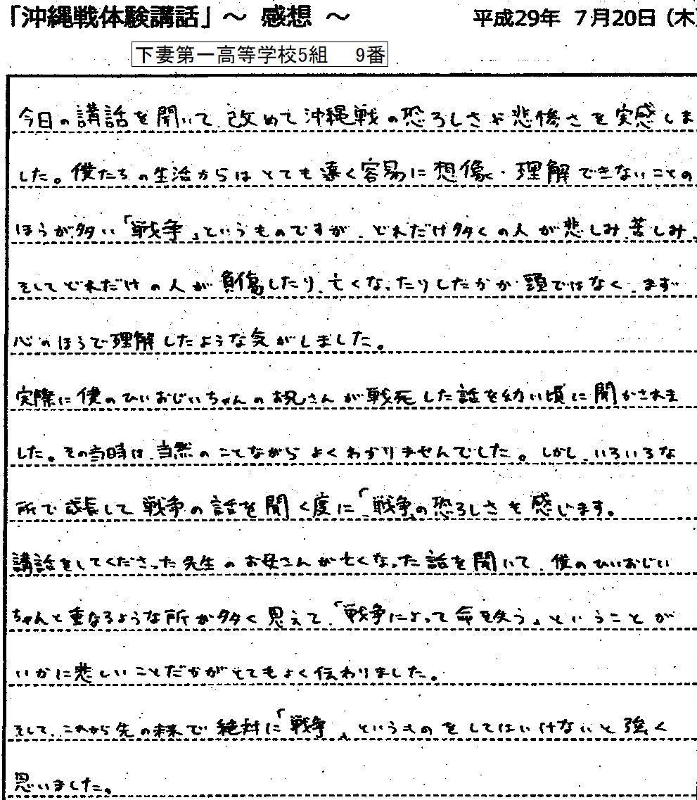 2017年9月26日茨城県立下妻第一高等学校「戦場体験談」講話感想文  その9_d0249595_17212067.jpg