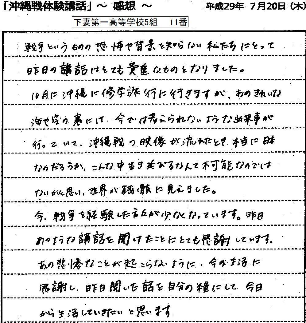 2017年9月26日茨城県立下妻第一高等学校「戦場体験談」講話感想文  その9_d0249595_17221463.jpg