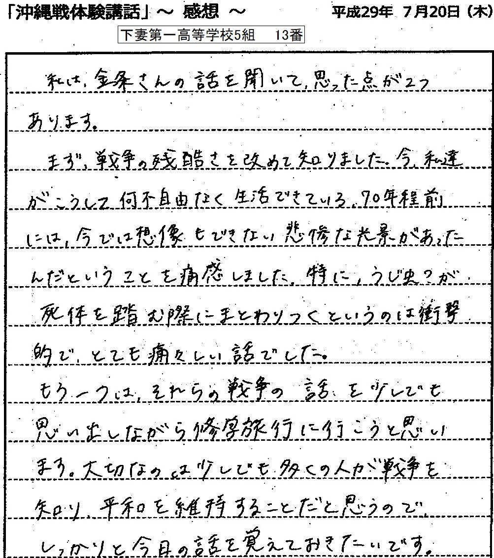 2017年9月27日茨城県立下妻第一高等学校「戦場体験談」講話感想文  その10_d0249595_17344530.jpg