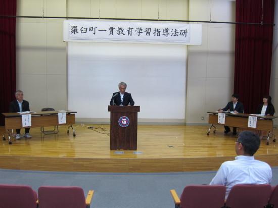 羅臼町一貫教育学習指導法研究大会_d0162600_08224182.jpg