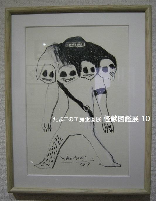 たまごの工房企画展 「 怪獣図鑑展 10 」 その4_e0134502_18134779.jpg