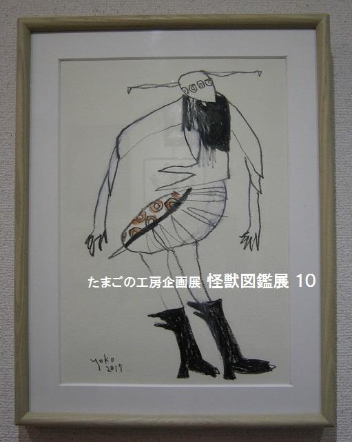 たまごの工房企画展 「 怪獣図鑑展 10 」 その4_e0134502_18181142.jpg