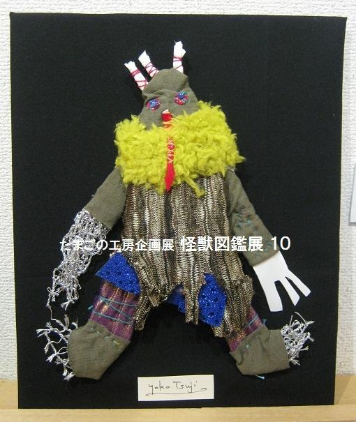 たまごの工房企画展 「 怪獣図鑑展 10 」 その4_e0134502_18205597.jpg