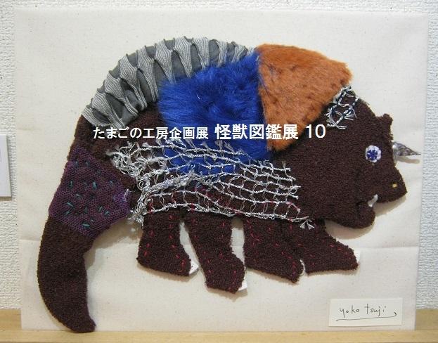 たまごの工房企画展 「 怪獣図鑑展 10 」 その4_e0134502_18230951.jpg