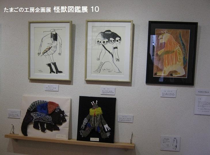 たまごの工房企画展 「 怪獣図鑑展 10 」 その4_e0134502_18260161.jpg