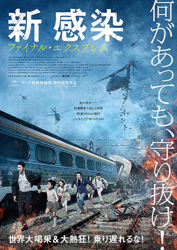 新感染 ファイナル・エクスプレス (ヨン・サンホ監督 / 英題 : Train to Busan)_e0345320_21175668.jpg