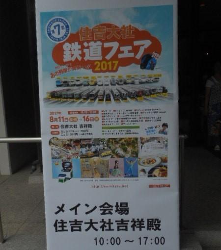 住吉大社 鉄道フェア2017 見学_a0066027_05102026.jpg