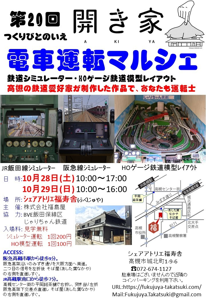 電車運転マルシェ高槻 ご案内_a0066027_05214425.jpg