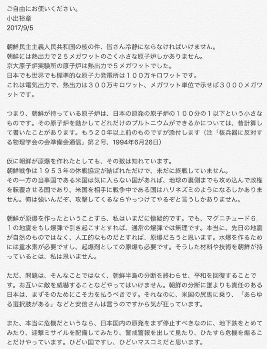 小出裕章氏からのメール拡散希望とのことです_a0050728_05232973.jpg