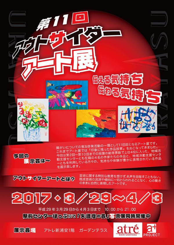 第11回アウトサイダーアート展開催です!_f0041153_17311193.jpg