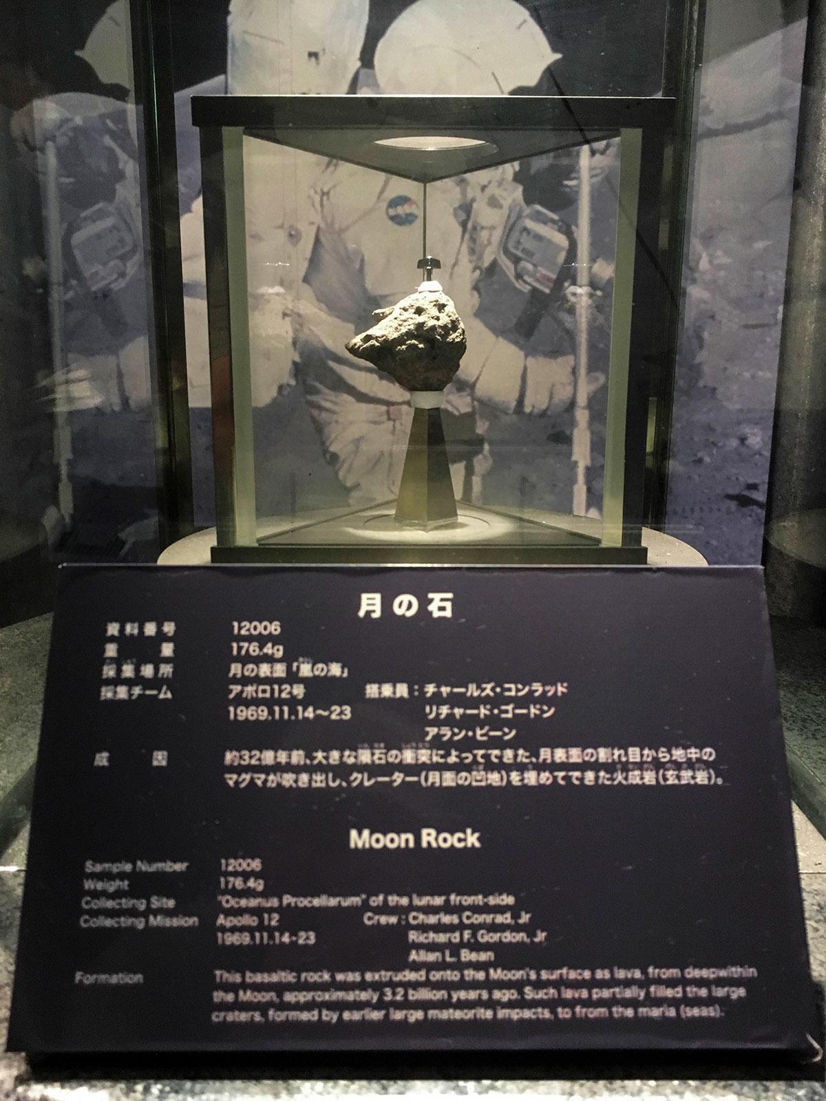 月の石とアポロ宇宙船_c0028861_21294333.jpg