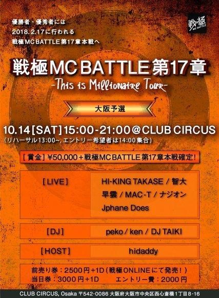 10/14 戦極MCBATTLE第17章 大阪予選タイムテーブル発表!_e0246863_19350437.jpg