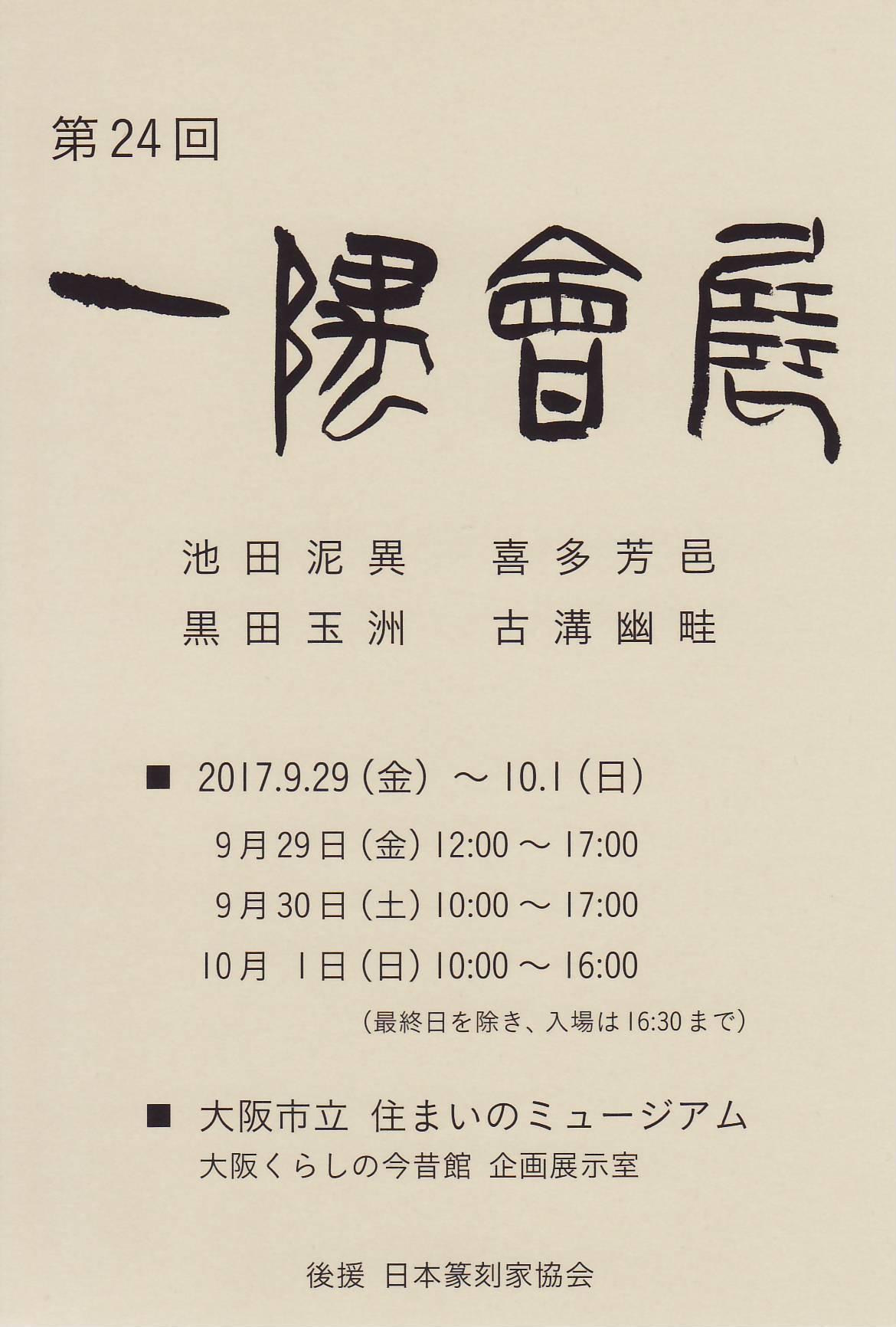 第24回 一隅会展_a0149565_23544661.jpg