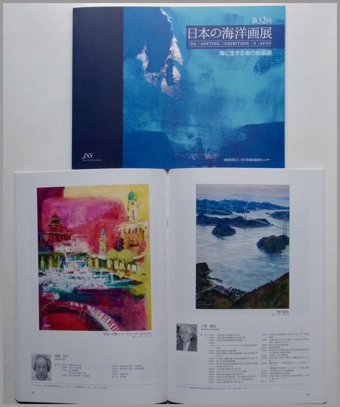 日本の海洋画展・画集_a0086270_14283025.jpg