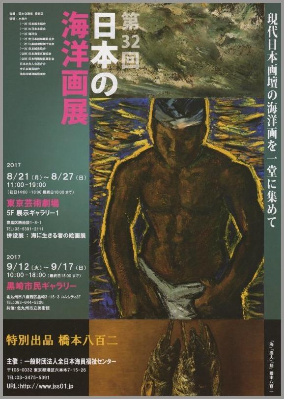 日本の海洋画展・画集_a0086270_14455622.jpg