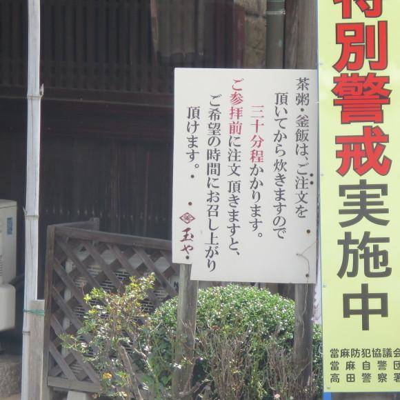 當麻寺と当麻寺とどちらを表記しようかと考えた上変換で先に出てきた方にした 葛城市_c0001670_20081656.jpg