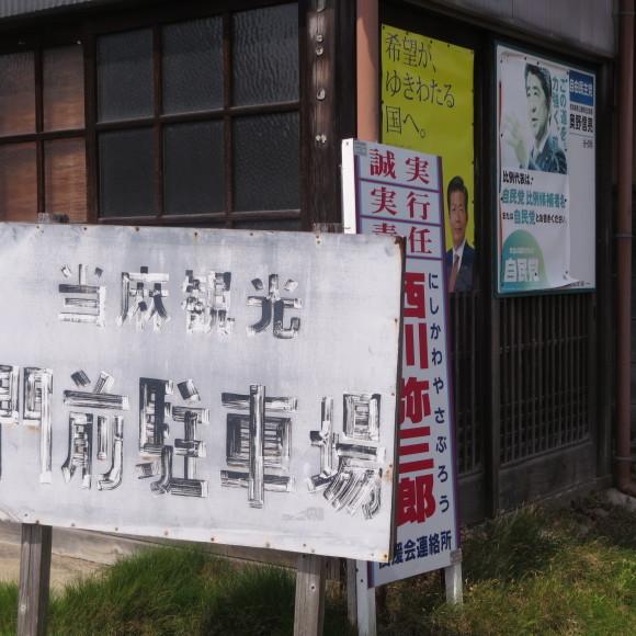 當麻寺と当麻寺とどちらを表記しようかと考えた上変換で先に出てきた方にした 葛城市_c0001670_20084280.jpg