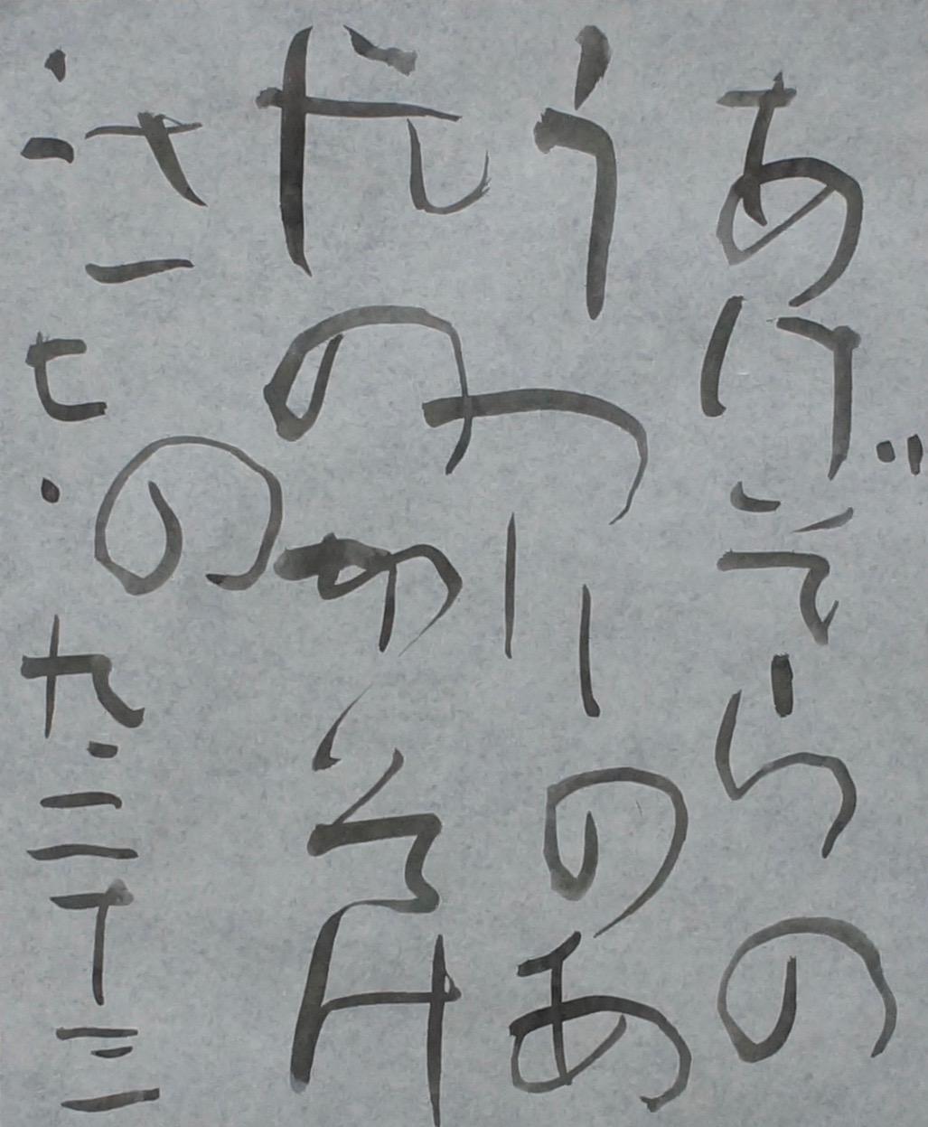 朝歌9月23日_c0169176_751574.jpg