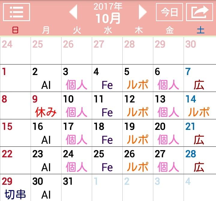 10月の予定・じりきカレンダー_c0366378_23570582.jpg