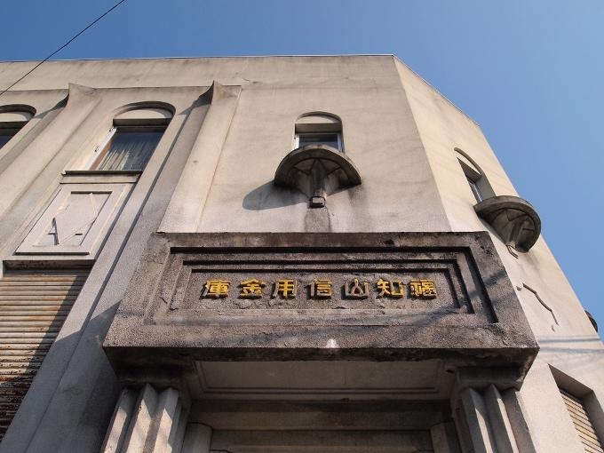 旧福知山信用組合本店_f0116479_13021797.jpg