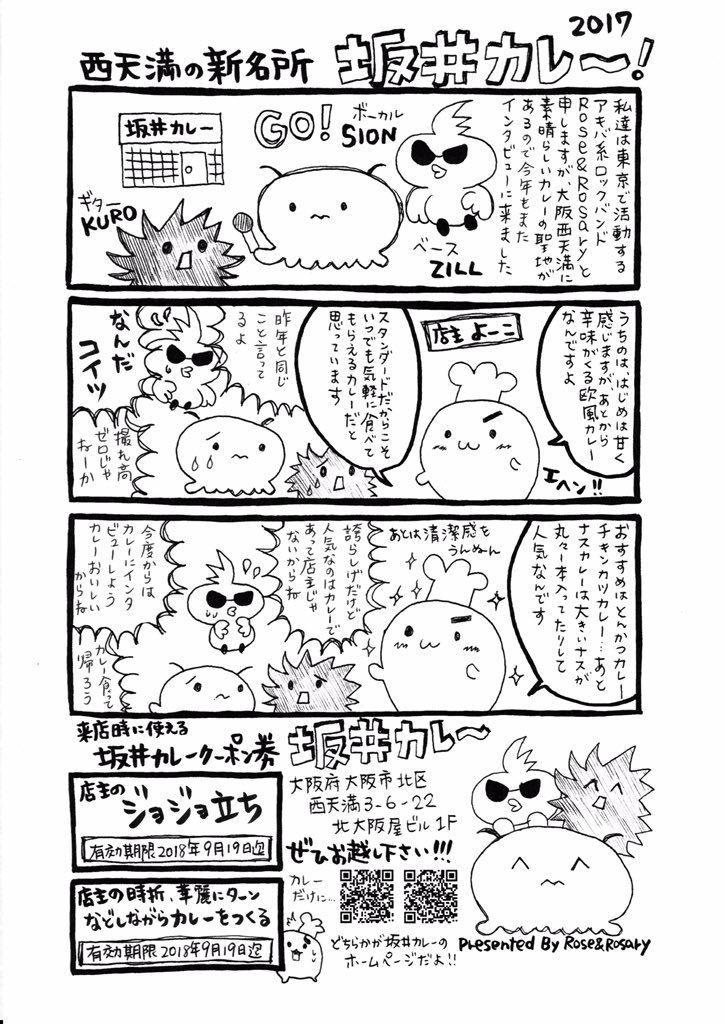 Rose&Rosary SION SakaiCurry Comic2017_b0252992_17434318.jpg