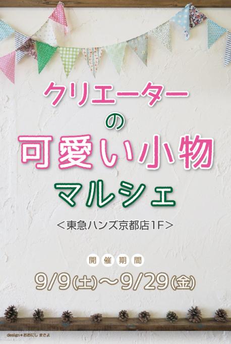 東急ハンズ京都店で『クリエーターの可愛い小物マルシェ』9月29日迄開催中です。_d0322493_02080064.png