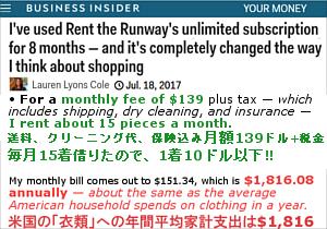 ハーバードで出会った二人のジェニファーがNYではじめた『レント・ザ・ランウェイ』Rent the Runway_b0007805_227363.jpg
