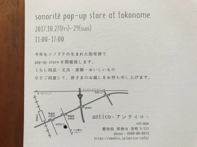 sonorité pop-up store at tokoname_c0200314_16552595.jpg