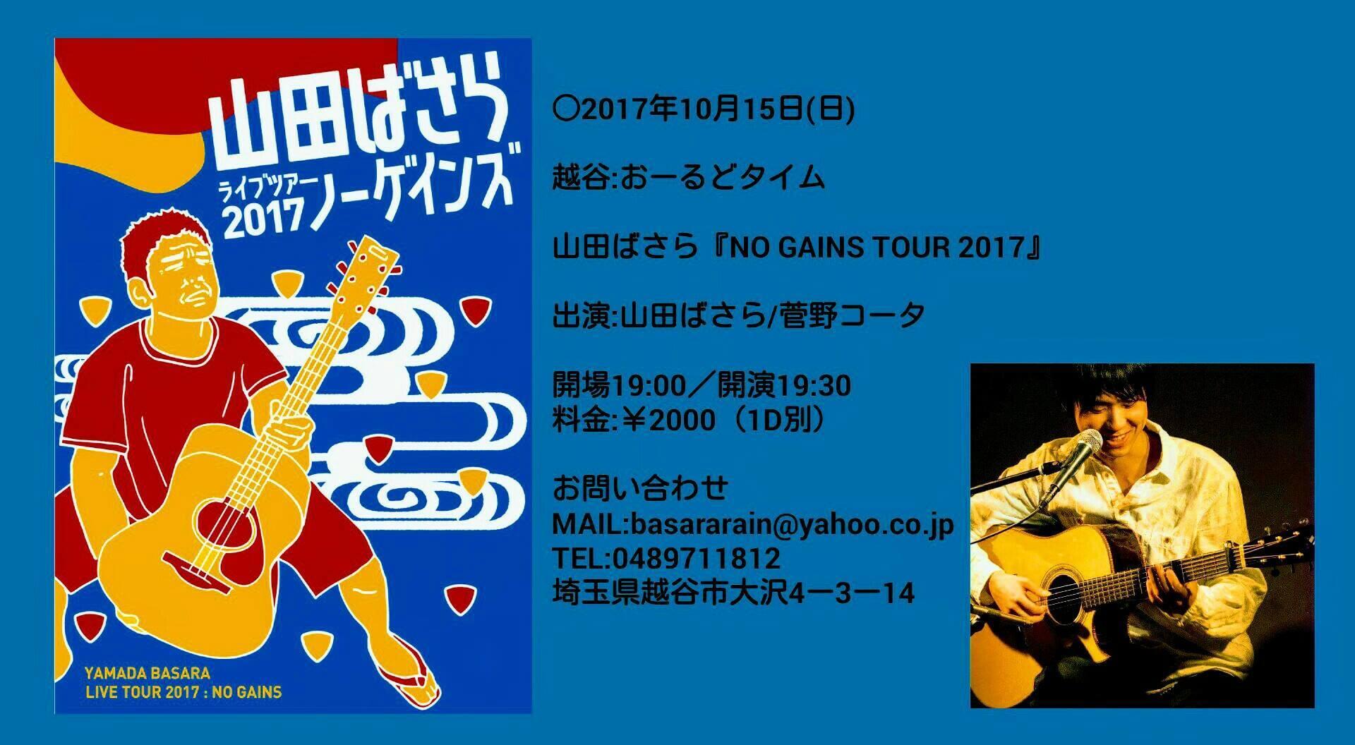 山田ばさら No Gains Tour 2017 at 越谷_f0364521_22082442.jpg
