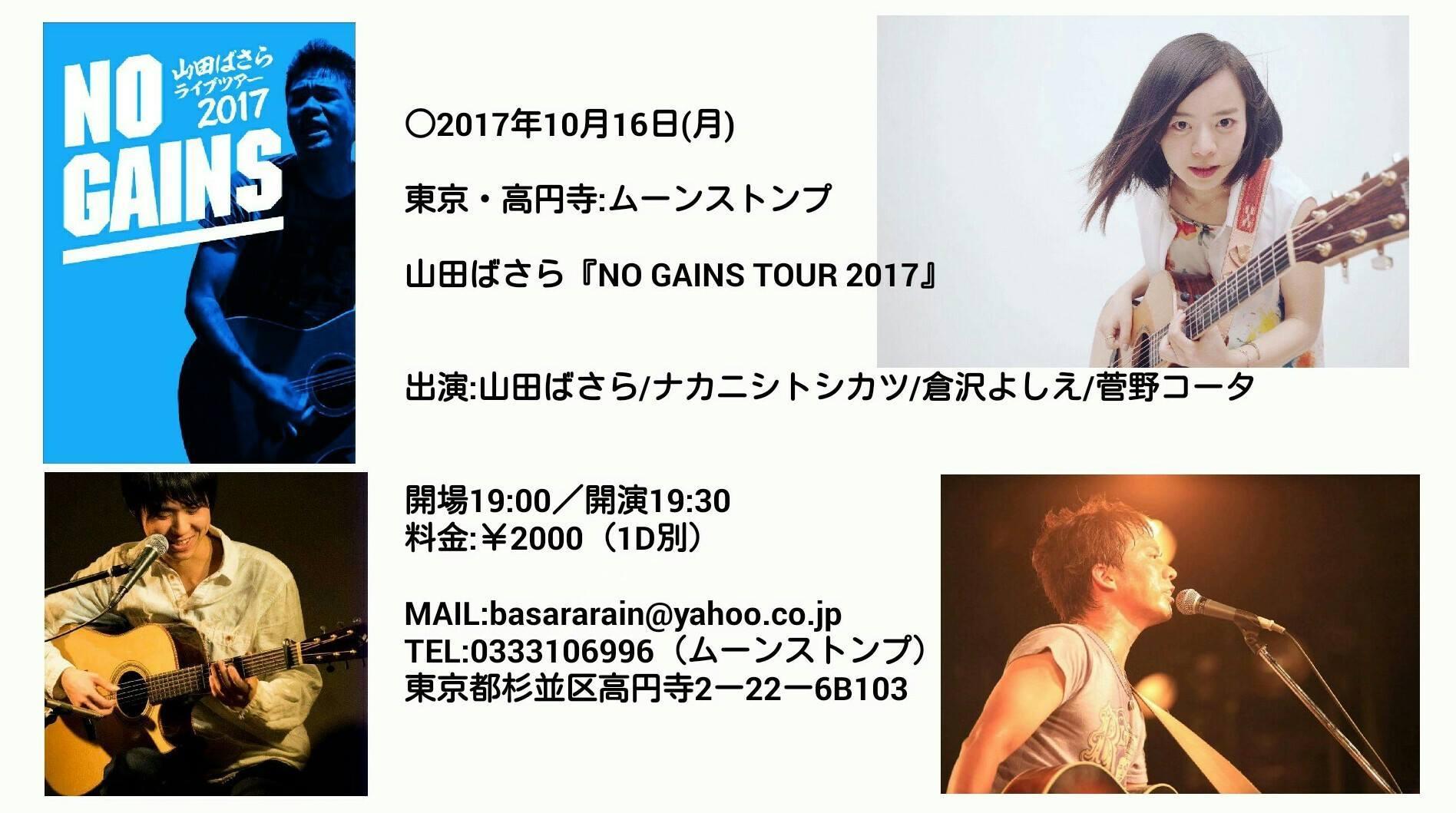 山田ばさら No Gains Tour 2017 at 東京_f0364521_22093511.jpg