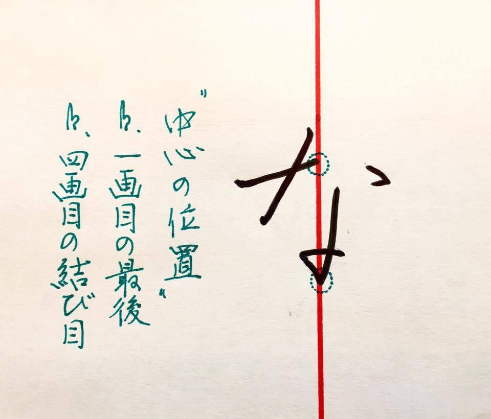 """""""な"""" 枻出版社『方丈記』より_e0197227_15515557.jpg"""